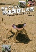 世界ぐるっと爬虫類探しの旅.jpg