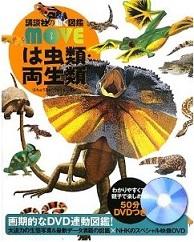 図鑑MOVE爬虫類・両生類.加藤英明Hideakikato.jpg