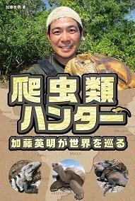 爬虫類ハンター.加藤英明.jpg