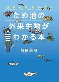 ため池の外来生物がわかる本.加藤英明.jpg