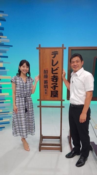 テレビ寺子屋,加藤英明,テレビ静岡.jpg