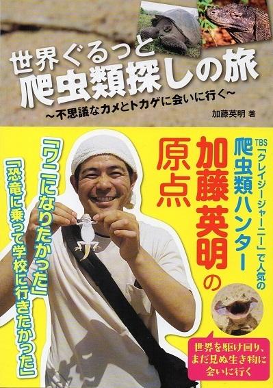 世界ぐるっと爬虫類探しの旅.加藤英明.HideakiKato.静岡大学.jpg