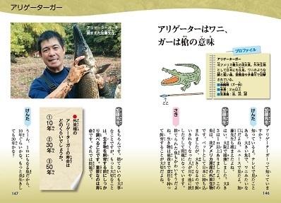 加藤先生のいきものふしぎ発見.加藤英明著書2.jpg