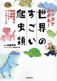 加藤英明.爬虫類.漫画.jpg