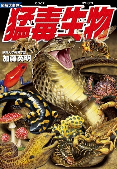 加藤英明.HideakiKato.静岡大学.猛毒生物.著書.jpg