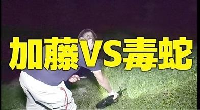 加藤英明.HideakiKato.Youtube.ハブ1.jpg