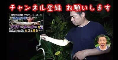 加藤英明.HideakiKato.Youtube.ハブ4.jpg