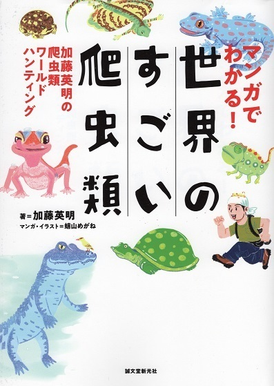 加藤英明.hideakikato.爬虫類.漫画.jpg