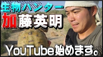加藤英明.youtube.ユーチューブ1..jpg
