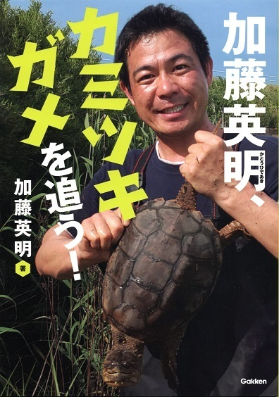 加藤英明、カミツキガメを追う.静岡大学.jpg