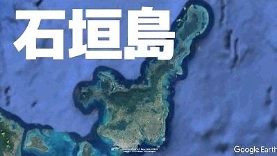加藤英明探検隊.石垣島1.jpg