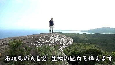 加藤英明探検隊.石垣島2.jpg