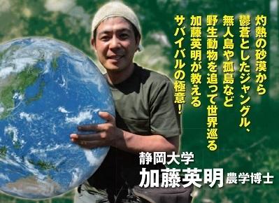 加藤英明HideakiKato.静岡大学.サバイバル入門.2.jpg