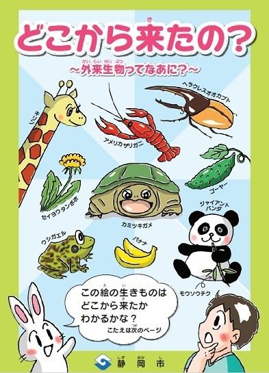 外来生物とは.加藤英明.静岡大学.jpg