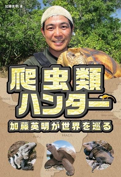 爬虫類ハンター.加藤英明.HideakiKato.静岡大学.Shizuoka.jpg