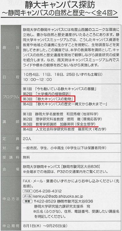 静岡大学キャンパス探訪.加藤英明.jpg
